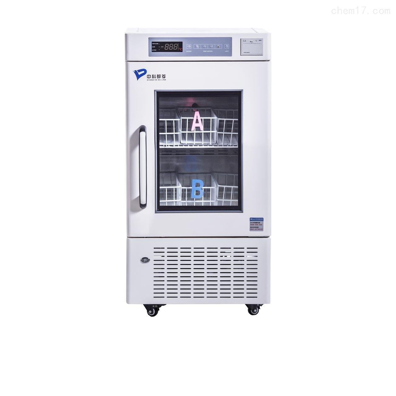 中科都菱 血液冷藏箱/血小板震荡保存箱
