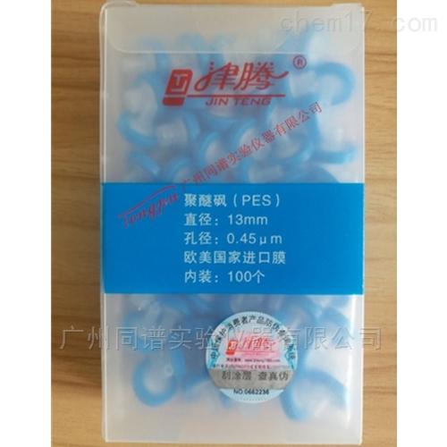 津腾水系过滤器(PES聚醚砜)13mm 0.45um