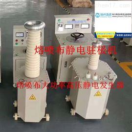 YNSYB140KV熔喷布高压静电驻极机