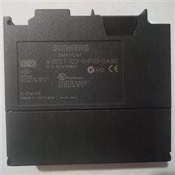 6ES7 322-5HF00-0AB0西门子S7-300PLC数字输出模块SM322