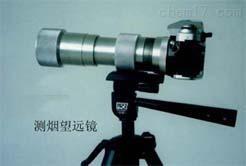 照相记时测烟望远镜(主机)  厂家