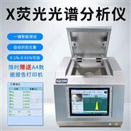 贵金属元素含量测试仪 黄金X荧光光谱仪