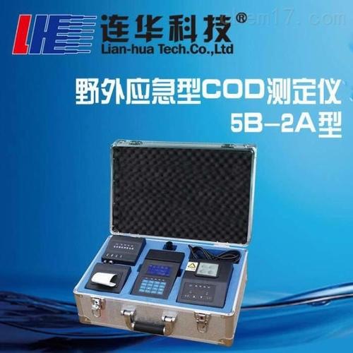 野外應急型COD測定儀