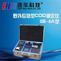 5B-2A野外應急型COD測定儀
