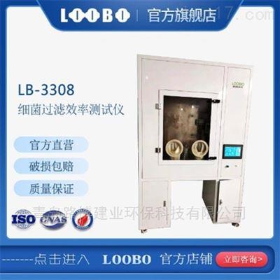 LB-3308細菌過濾效率(BFE)測試儀六級安德森采樣
