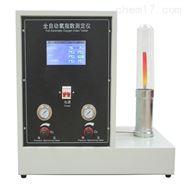 全自动氧指数测定仪生产地