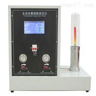 YZS-8A型全自动氧指数测定仪(触屏款)