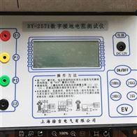 HDGC2571數字接地電阻測試儀(搖表)