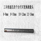 三丰三点内径千分尺测量头量具配件04AZA719