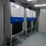 5-01威海万级洁净室厂家安装生物安全柜的重点
