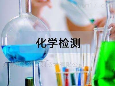 东莞深圳加急邻苯二甲酸酯检测报告