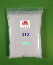 D110D110大孔弱酸性陽樹脂廠家