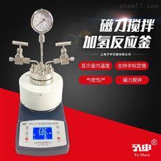 加氫水熱釜