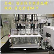 溶出仪专用清洗槽(生产商,代替进口)