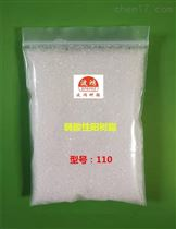 D110天津D110大孔弱酸性陽樹脂
