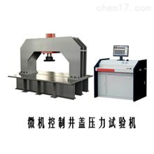 HJY-1500B微机控制电液伺服井盖压力机