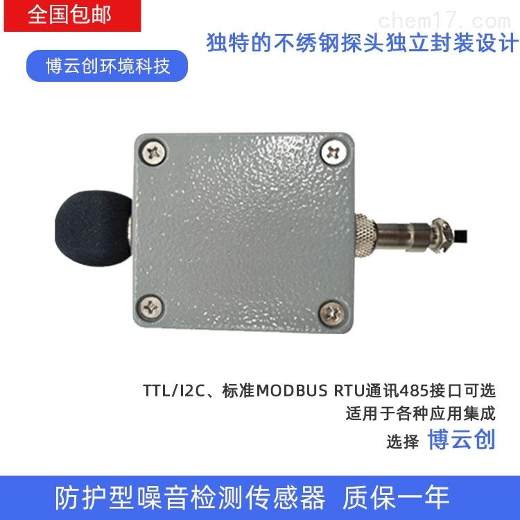 防护型工业噪声传感器噪音检测仪