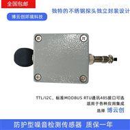 BYZ06防护型工业噪声传感器噪音检测仪