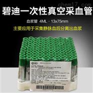 BD代理 10mL肝素钠采血管 绿色头盖现货供应