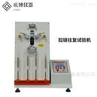QB-8347QB/T2171箱包拉链循环操作寿命试验机