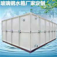 100 200 300 400立方定制饮用水玻璃钢水箱厂家