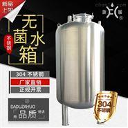 304不锈钢无菌水箱卫生级圆柱316水箱