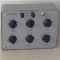 ZX74型直流电阻箱