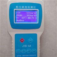 JYB-6A國產三通道粉塵手持式檢測儀