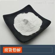 5-氨基乳清酸 食品级 厂家现货
