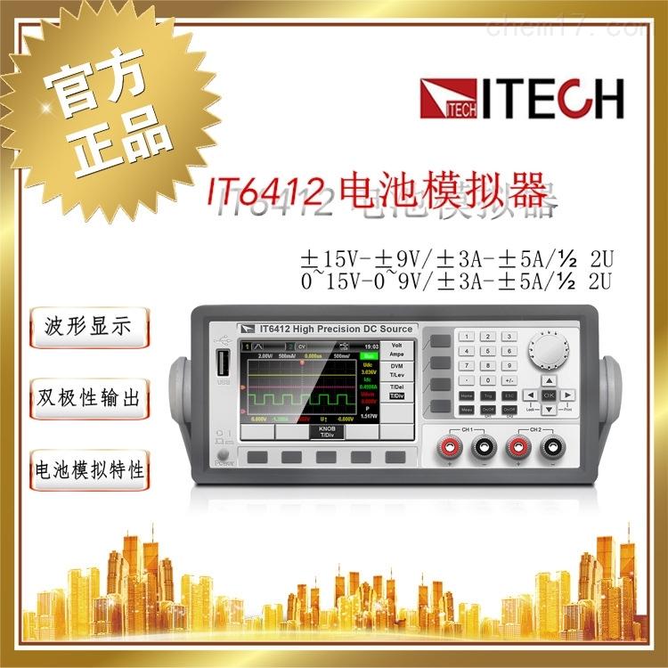ITECH艾德克斯IT6412双极性直流电源