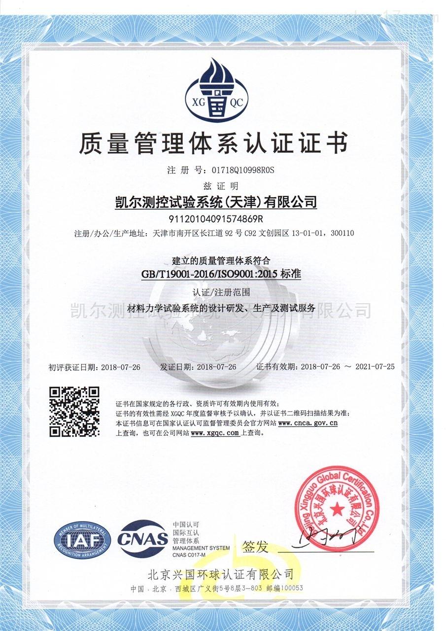 ISO 9001 质量认证体系认证证书