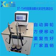 润滑油氧化安定性测定仪