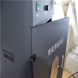 JOYN-GHX-D光化学测铁反应箱