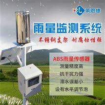 降雨量监测系统