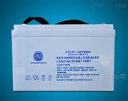 金源环宇蓄电池JYHY121000/12V100AH规格