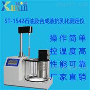 石油及合成液抗乳化测试仪