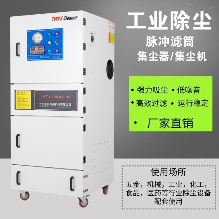 供应金属砂光机抛光脉冲集尘器