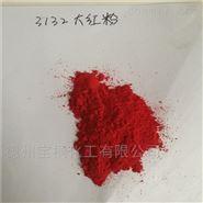 厂家供应涂料用大红粉定制40-80含量