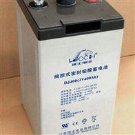 2V400AH理士蓄电池DJ400供应商