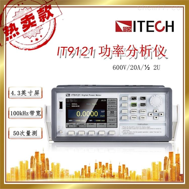 艾德克斯/ITECH  IT9121  功率分析仪