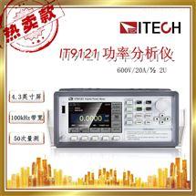IT9121艾德克斯/ITECH  IT9121  功率分析仪