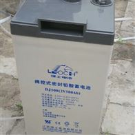 2V500AH理士蓄电池DJ500直流电源