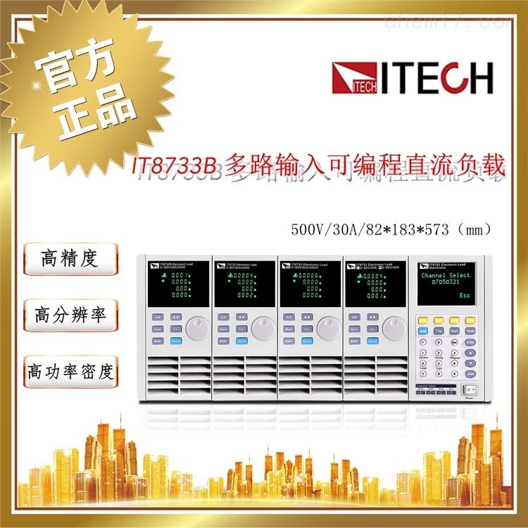 艾德克斯/ITECH IT8733B 多直流电子负载