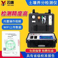 YT-TR03高智能测土配方施肥仪