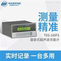 TDS-100济南盘装外夹式超声波流量计厂家