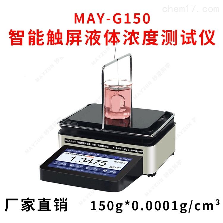 台式波美度检测仪