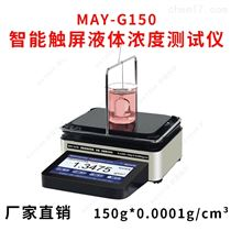 MAY-G300酸碱盐溶液,化学品,油类,石油高精密度计