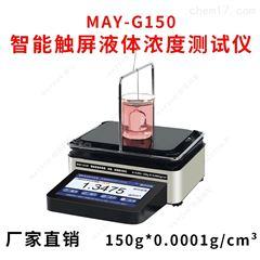 MAY-G300高精度硫酸铜密度计/快速数显液体浓度计