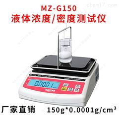 MZ-G300啤酒密度计 啤酒酿造原麦汁浓度测定仪