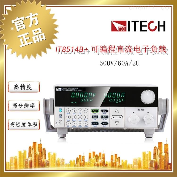 艾德克斯/ITECH IT8514B+ 直流电子负载